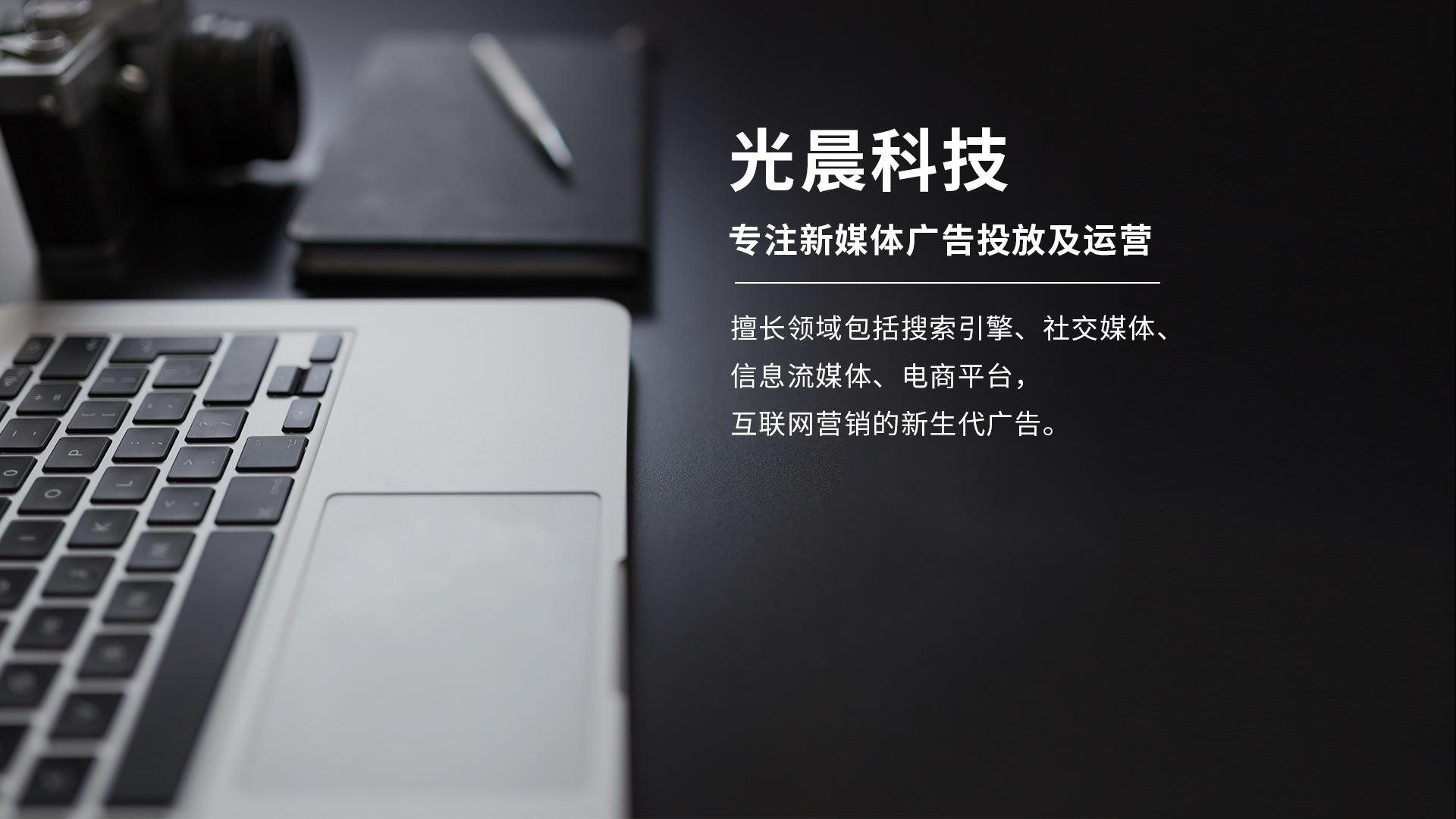 光晨科技_广州光晨科技-广州光晨信息科技有限公司